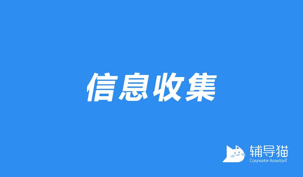 「信息收集」功能演示 辅导猫