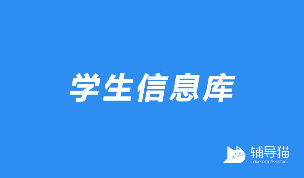 「学生信息库」功能演示 辅导猫