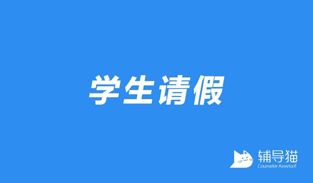 「学生请假」功能演示 辅导猫