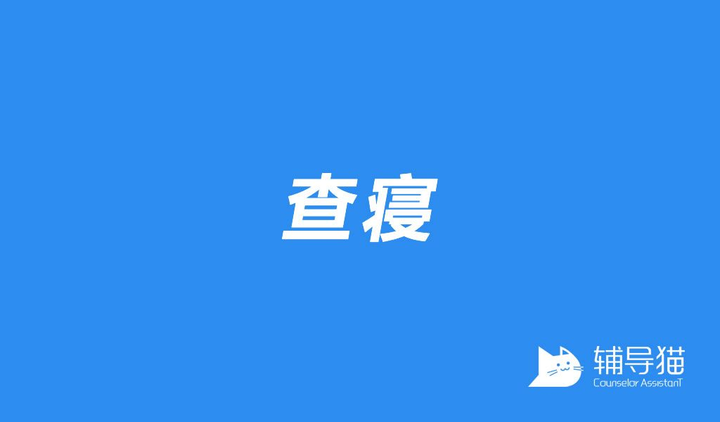 「查寝」功能演示 辅导猫