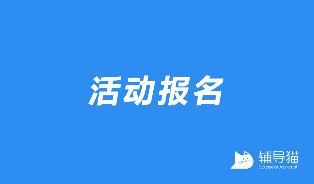 「活动报名」功能演示 辅导猫