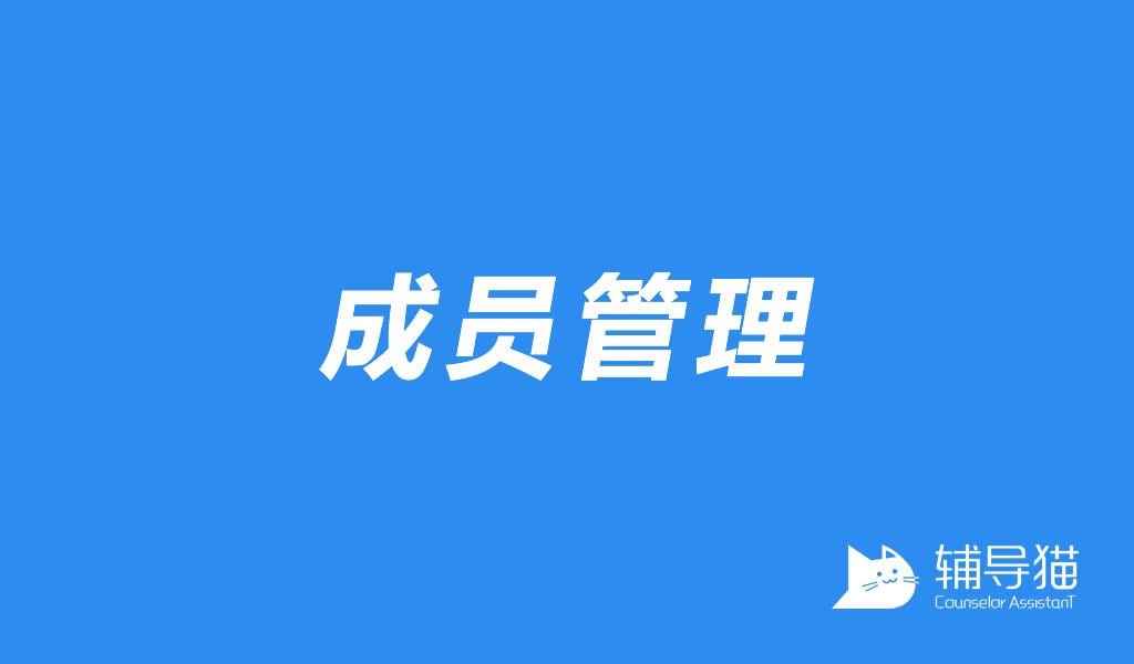 「登录」「成员管理」功能演示 辅导猫