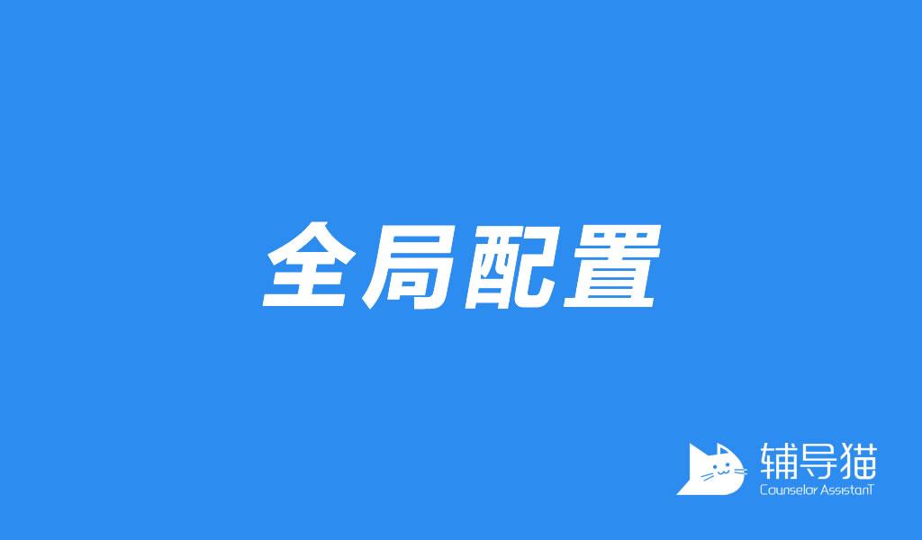 「全局配置」功能演示 辅导猫
