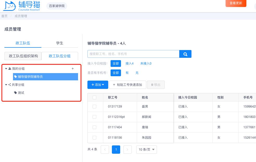 2018年8月20日 – 辅导猫V1.0.8更新 辅导猫 第4张