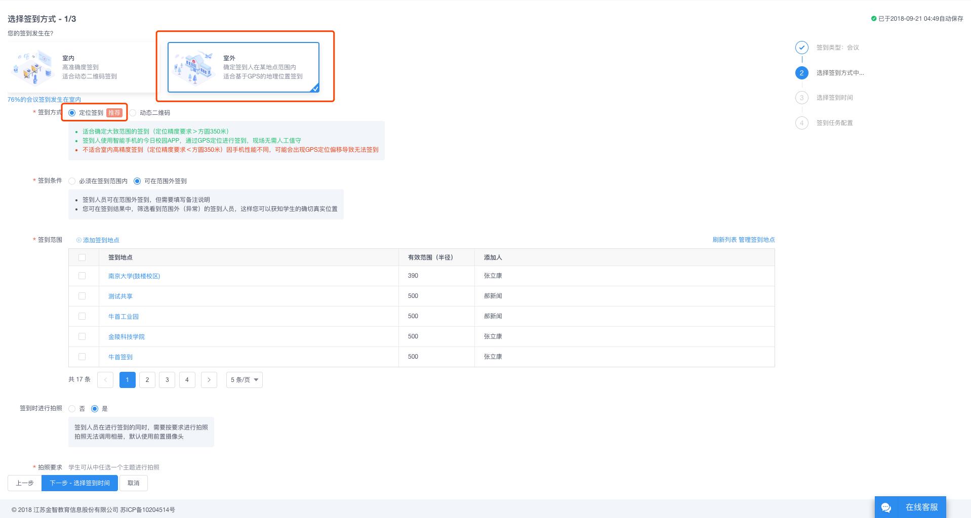 2018年9月21日 – 辅导猫V1.1.0更新 辅导猫 第4张