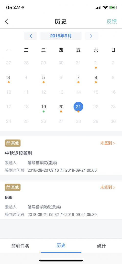 2018年9月21日 – 辅导猫V1.1.0更新 辅导猫 第16张