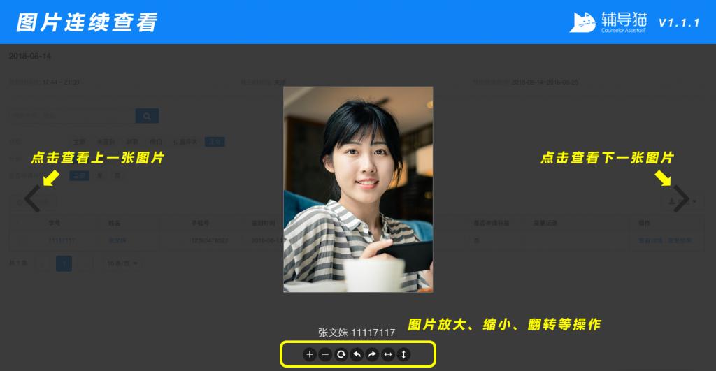 2018年10月19日 – 辅导猫V1.1.1更新 辅导猫 第1张