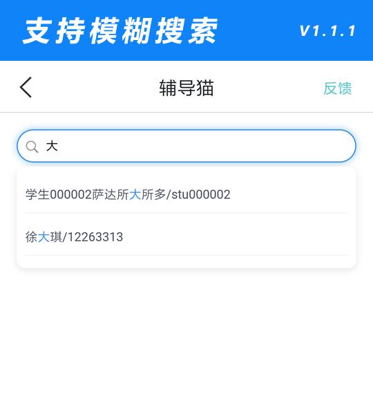 2018年10月19日 – 辅导猫V1.1.1更新 辅导猫 第6张