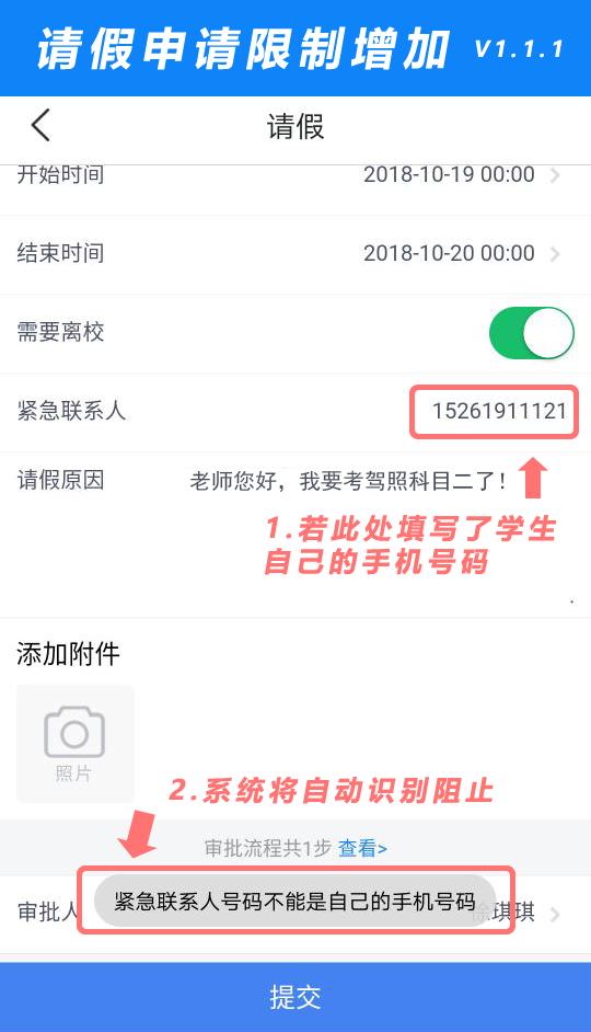2018年10月19日 – 辅导猫V1.1.1更新 辅导猫 第7张
