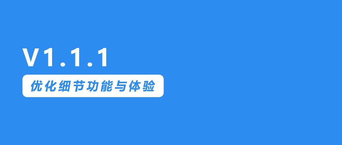 2018年10月19日 – 辅导猫V1.1.1更新 辅导猫