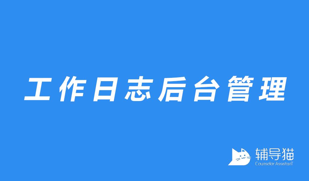 「工作日志」功能演示 辅导猫