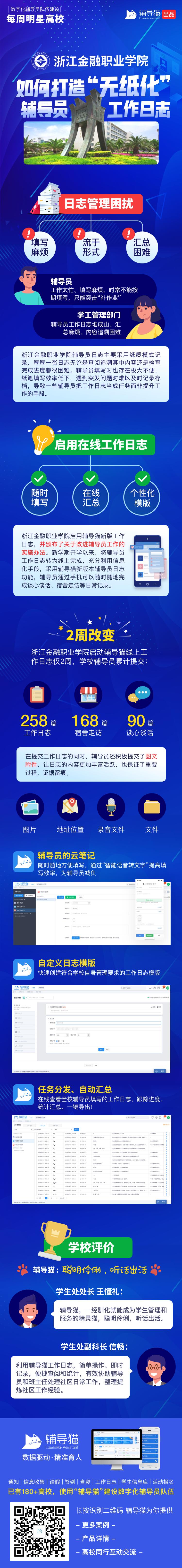 """浙江金融职业学院——如何打造""""无纸化""""辅导员工作日志? 辅导猫"""