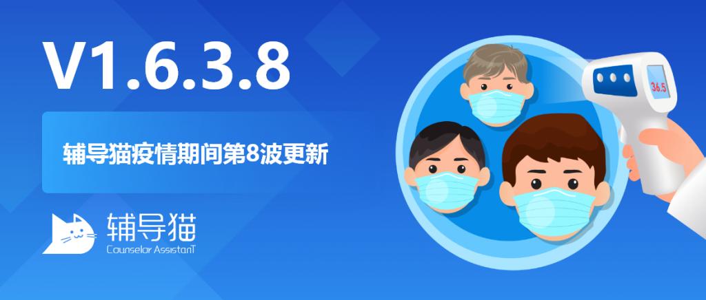 辅导猫疫情期间第8波更新_V1.6.3.8 辅导猫
