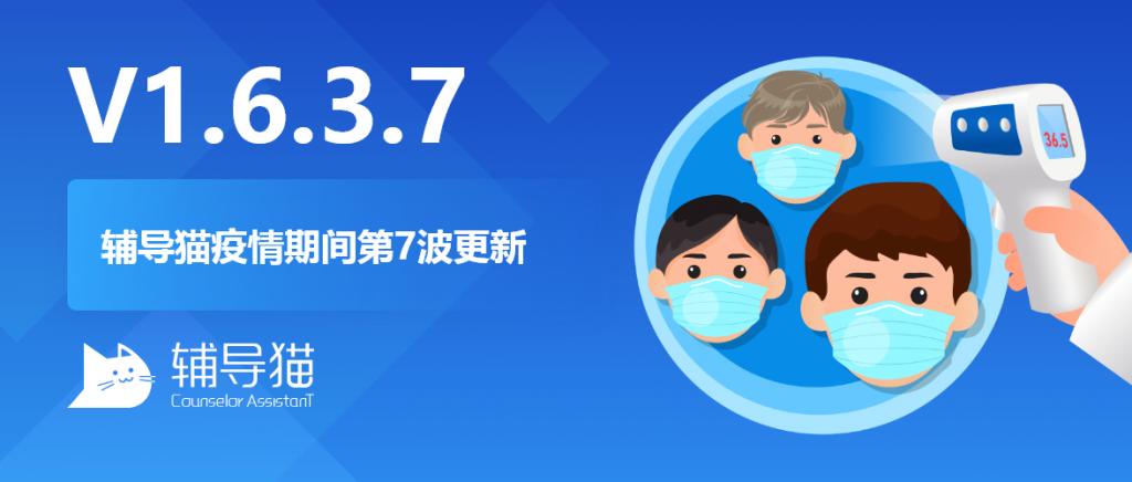 辅导猫疫情期间第7波更新_V1.6.3.7 辅导猫