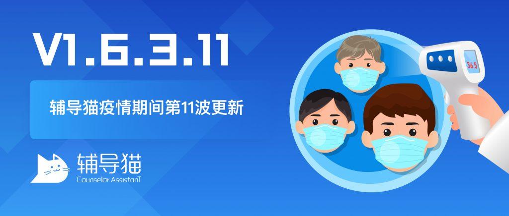 辅导猫疫情期间第11波更新_V1.6.3.11 辅导猫
