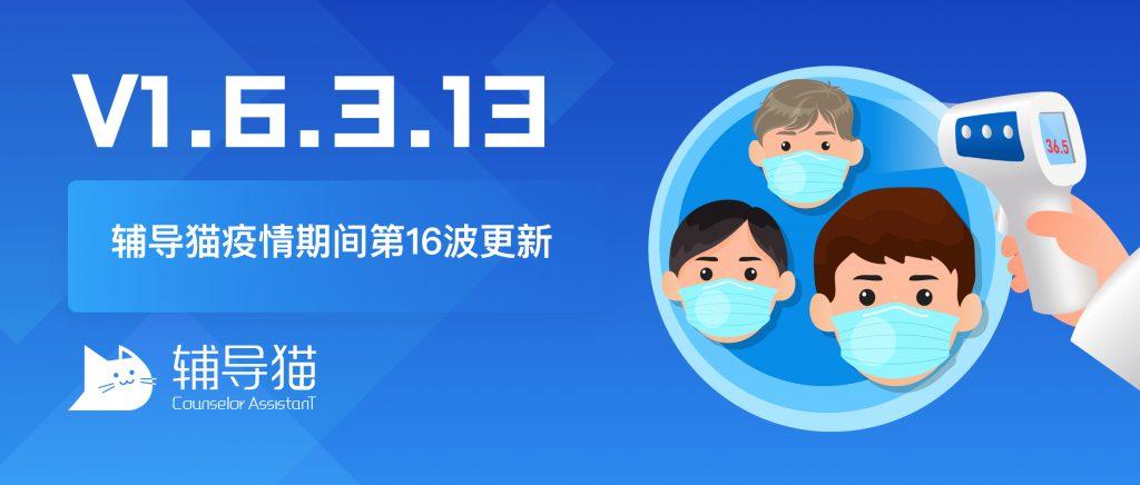 辅导猫疫情期间第16波更新_V1.6.3.13 辅导猫