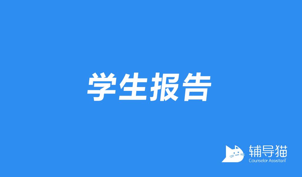 「学生报告」功能演示 辅导猫